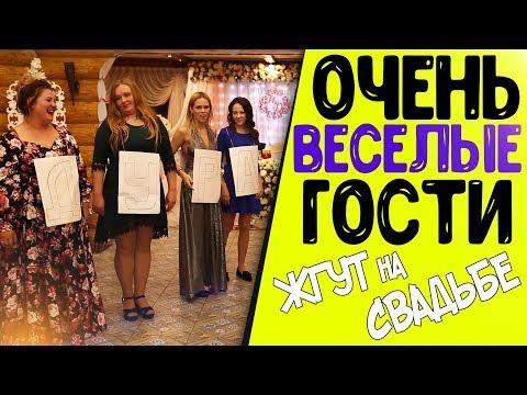 """Веселый свадебный конкурс """"Слова"""". Приколы на свадьбе"""