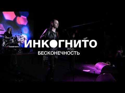 Инкогнито - Бесконечность (Live)