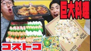 【コストコ】人生ゲームの指示通りにコストコの巨大料理食べなきゃいけない!! thumbnail