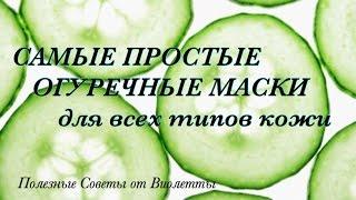 Огуречные Маски для Лица Для Всех Типов Кижи Самые Простые и Эффективные Рецепты Масок