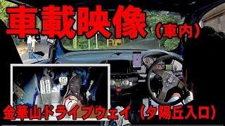 オススメのドライブコースとして、岐阜市にある金華山ドライブウェイ(夕陽丘から岩戸公園まで)を車載映像(車内)でご紹介します! 全体的に道幅が狭く、土日祝祭日で一方 ...