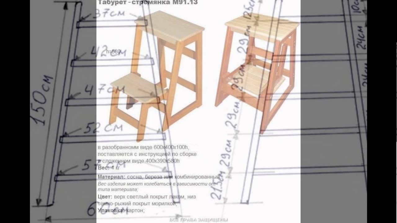 Простой стул стремянка своими руками фото 918