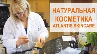 Натуральная косметика Atlantis Skincare(, 2016-11-18T11:54:54.000Z)