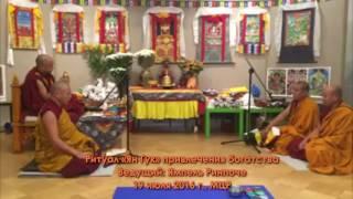 Скачать Неделя буддийских ритуалов в МЦР аудио и видеозапись фрагмента ритуала Ян Гук