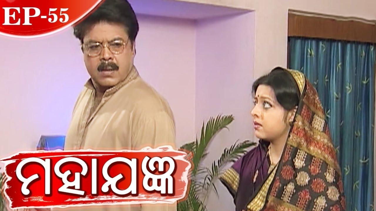 ମହାଯଜ୍ଞ | Mahayajna | Episode 55 | Best 90's Best Odia Tv Serial