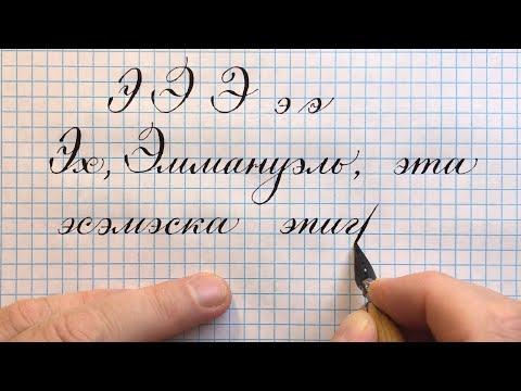 Строчная и прописная буква алфавита Э, как пишется красиво каллиграфическим почерком.