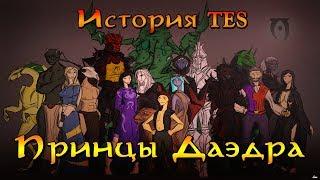 История мира The Elder Scrolls - Принцы Даэдра | TES Lore
