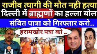 Rajiv Tyagi | Sambit Patra | BJP | Congress | Narendra Modi | Amit Shah | Godi Media | Ravish Kumar