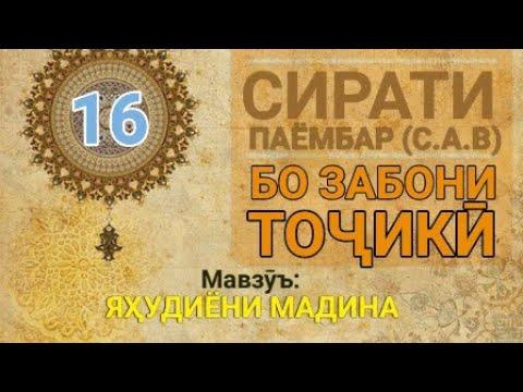 Сирати Паёмбар (с.а.в)-16(Яҳудиёни Мадина)