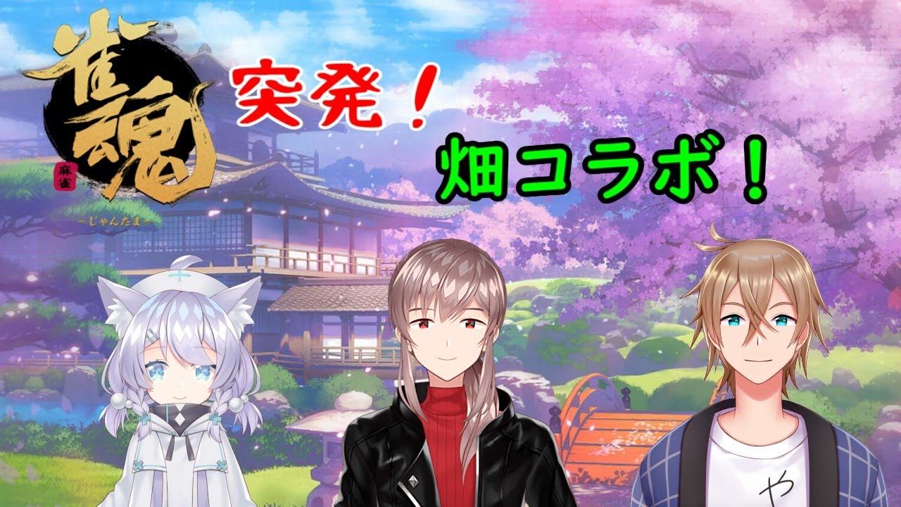 【雀魂】突発!畑コラボ!【神崎はると/ミーゼア/でるた】