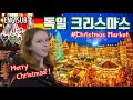독일 크리스마스는 한국과 다를까? 외국 일상  국제커플 Vlog 데이트 브이로그
