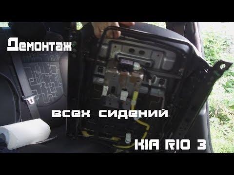 Демонтаж всех сидений КИА РИО