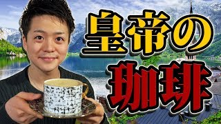 【オーストリア】エッグノッグ風コーヒー『カイザーメランジェ』/ kaiser melange