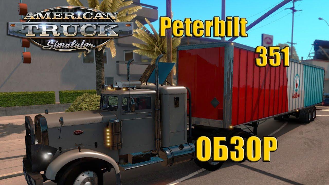 Стрим-обзор American Truck Simulator - YouTube