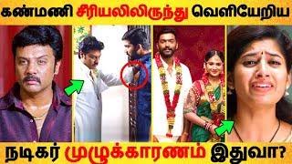 கண்மணி சீரியலிலிருந்து வெளியேறிய நடிகர் முழுக்காரணம் இதுவா?| Tamil Cinema News | Kollywood Latest