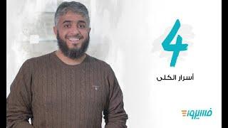 فسيروا 3 مع فهد الكندري - الحلقة 04 | الكلى و المثانة | رمضان 2019
