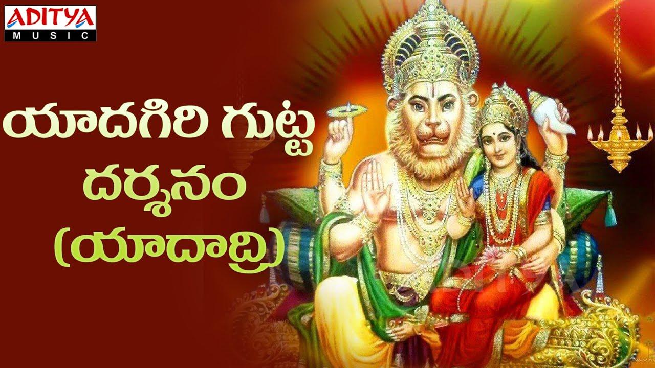 Yadagiri Gutta Sri Laxmi Narasimha Swami Darshanam Katha Youtube