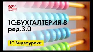Калькуляция себестоимости продукции в 1С:Бухгалтерии 8