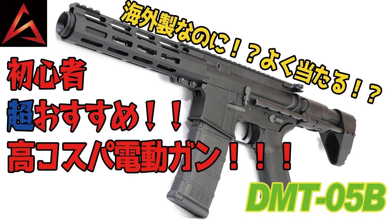 【ダークマター銃】激安フルメタルPDWストック、DMT-05Bの良さとは?【トレーサーマン】
