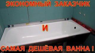 Экономный заказчик и самая дешёвая ванна на свете! Ремонт ванной комнаты(, 2016-02-08T21:31:54.000Z)