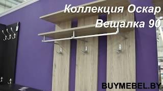Оскар Вешалка 90