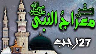 Safar E Miraj Un Nabi ﷺ  ,Isra 27 Rajab .. (Night Journey), Shab-e-Meraj,