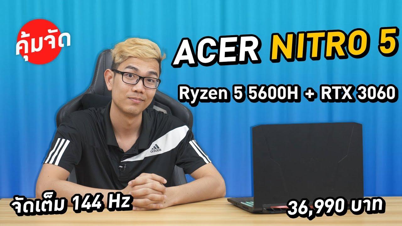คุ้มจัดโน๊ตบุ๊ค Acer Nitro 5 จัดหนัก Ryzen 5 + RTX3060 คุ้มจัดในงบ 36,990 บาท