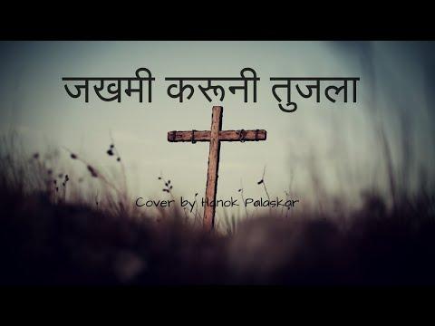 Me Vechile Fulanna (जखमी करूनी तुजला) | Marathi Christian Song Cover | Hanok Palaskar
