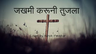 me vechile fulanna जखमी करूनी तुजला marathi christian song cover hanok palaskar