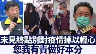 女保全染疫 醫師:關注感染源不明患者是否增加|新唐人亞太電視|20200405