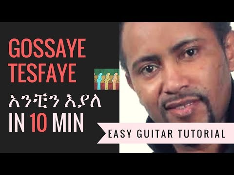How To Play Gossaye Tesfaye - Anchin Eyale (Mysterious Girl - Peter Andre) - Ethio Guitar