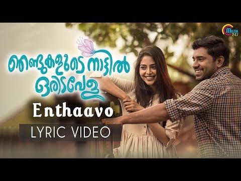 Njandukalude Naattil Oridavela| Enthaavo Lyric Video| Nivin Pauly,Aishwarya Lekshmi |Justin Varghese