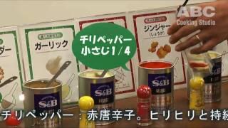 カレー粉作り スパイス ハーブ講座 byエスビー abc cooking studio