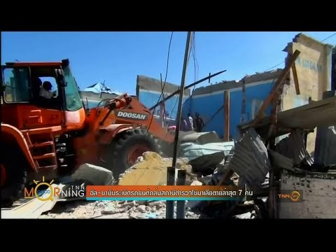 ย้อนหลัง อัล-ชาบับระเบิดรถยนต์ถล่มสถานีตำรวจโซมาเลีย