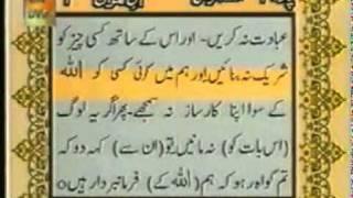 Al-quran with Urdu translation para number 3 (part 6/7)