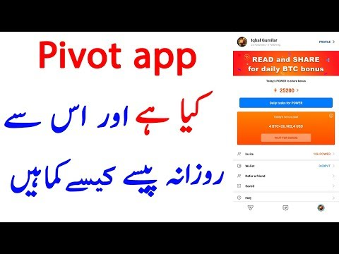 how to earn money From pivot app in Urdu/hindi