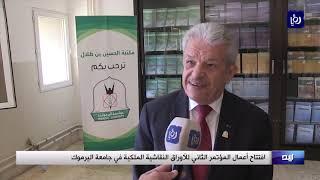 افتتاح أعمال المؤتمر الثاني للأوراق النقاشية الملكية في جامعة اليرموك (13/10/2019)