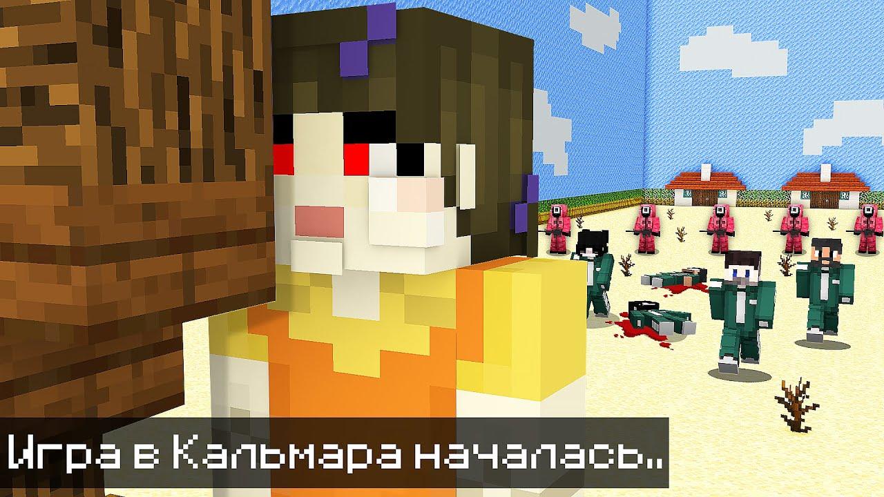 😱Мы с Друзьями Прожили 1 День в Игре Кальмара в Майнкрафт..