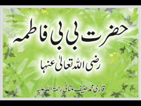 Maulana Qari Haneef Multani - Hazrat Bibi Fatima Radiallahu Anha