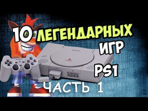 ТОП 10 игр для Playstation (PS 1)