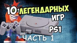 10 легендарных игр на PlayStation 1 ( PS1 PSone )