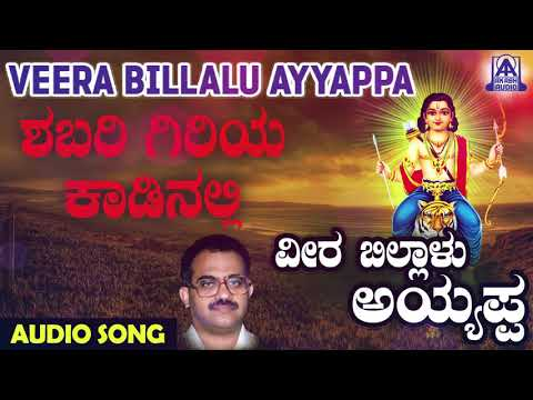 ಅಯ್ಯಪ್ಪ-ಭಕ್ತಿಗೀತೆಗಳು---shabarigiriya-kaadinalli- -veera-billalu-ayyappa- -kannada-devotional-songs