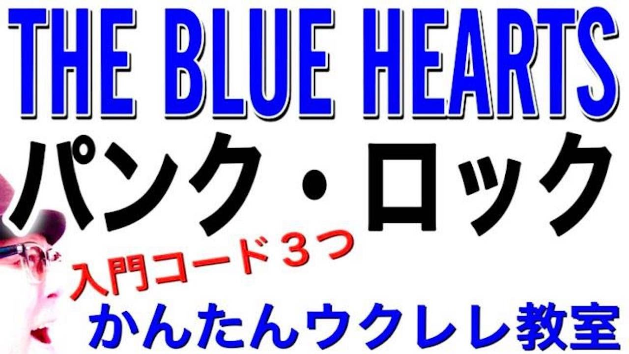 THE BLUE HEARTS / パンク・ロック(入門コード3つ)【ウクレレ 超かんたん版 コード&レッスン付】 #GAZZLELE