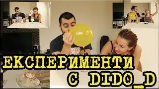 Домашни Експерименти с  Dido_D