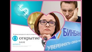 санация / Открытие / БинБанк / Навальный