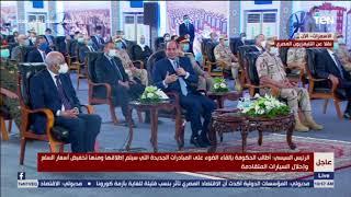 فيديو| الرئيس السيسي: من حق الدولة المصرية منح التراخيص الجديدة لسيارات الغاز فقط