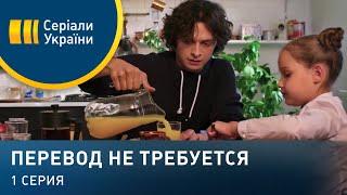 Перевод не требуется (Серия 1)