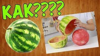 Как сделать фокус с арбузом своими руками / How to make a trick with a water melon(В сегодняшнем видео я покажу вам замечательную идею о том как можно необычно разрезать арбуз. При виде тако..., 2015-09-02T18:20:19.000Z)