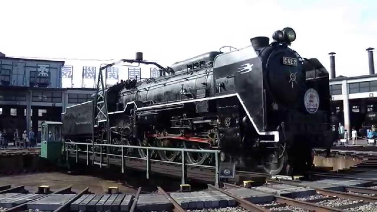 C62形2号機(SLスチーム号) 梅小路機関車館 2014年5月6日(火) (1/2) - YouTube