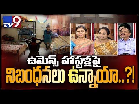 No security or police patrol in Ameerpet, SR Nagar ladies hostels - TV9